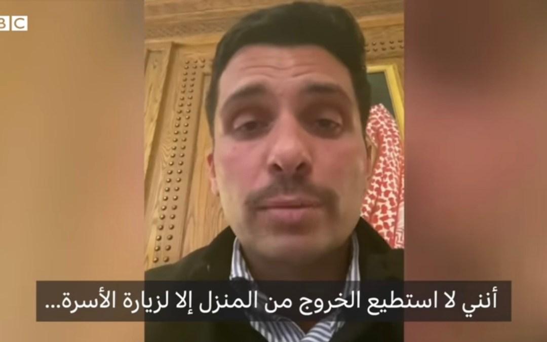 """""""بالفيديو"""" الأمير حمزة بن الحسين : لست مسؤولًا عن الفساد المتفشي في الأردن واعيش الآن تحت الإقامة الجبرية."""
