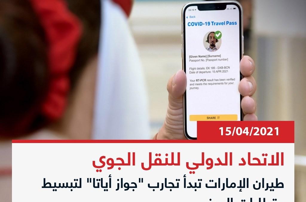 """طيران الإمارات تبدأ تجارب """"الجواز الصحي"""" لتبسيط متطلبات السفر"""