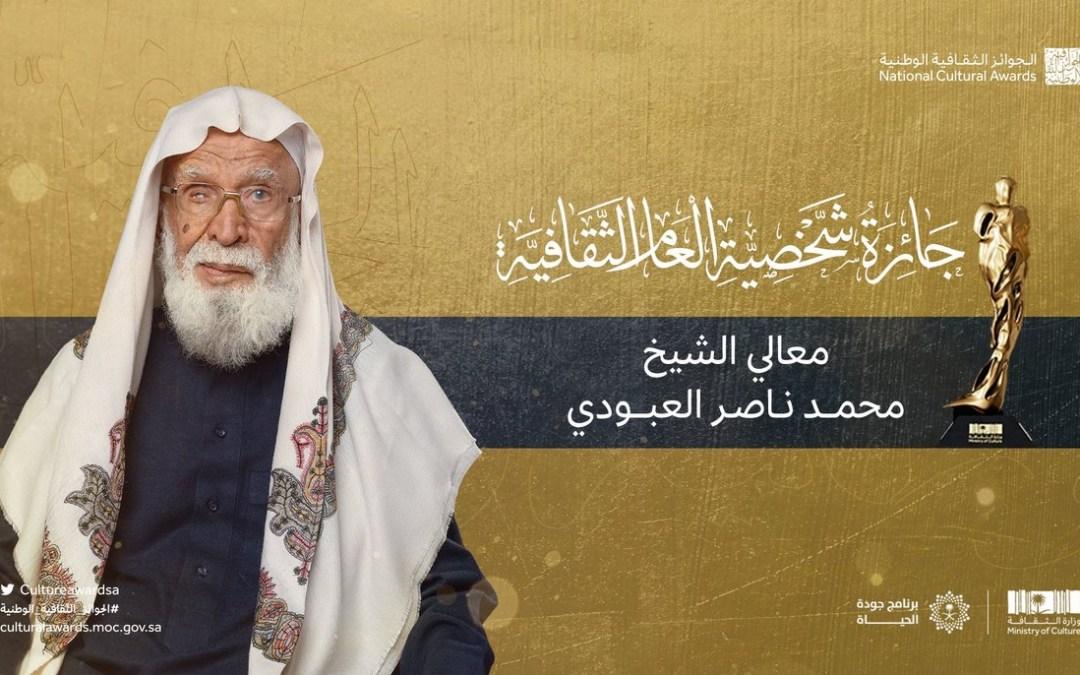 """الأديب محمد بن ناصر العبودي يفوز بجائزة """"شخصية العام الثقافية"""""""