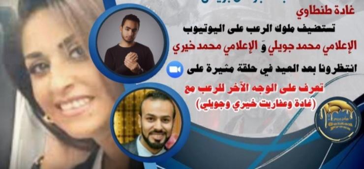 غادة طنطاوي تستضيف الإعلامي محمد جويلي واليوتيوبر محمد خيري حصريًا على تطبيق زووم