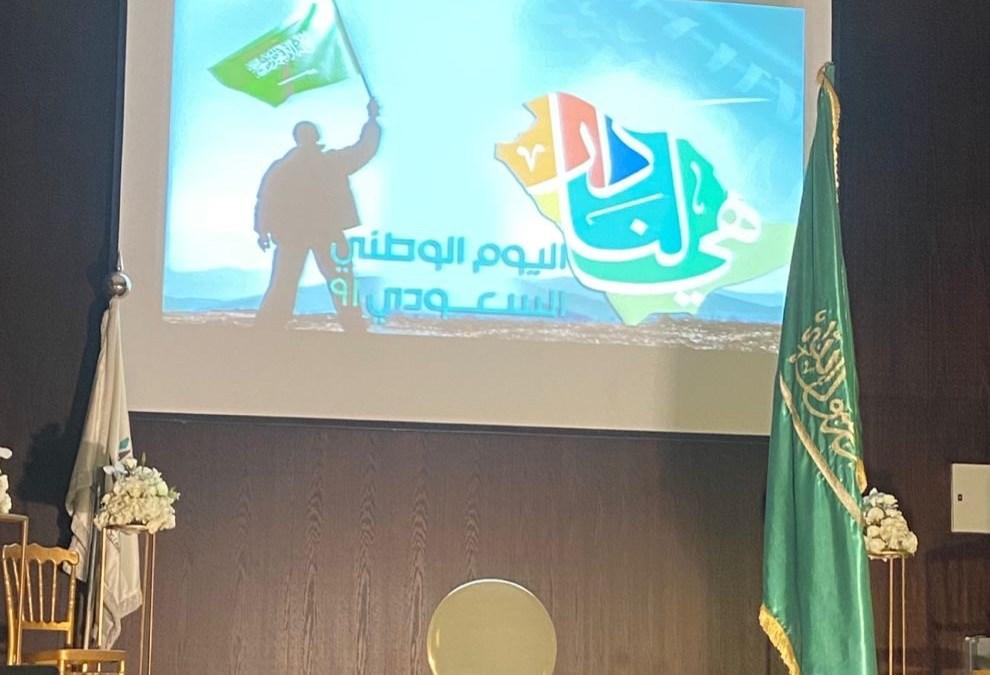 الكلية التقنية للبنات في جدة تحتفل باليوم الوطني 91