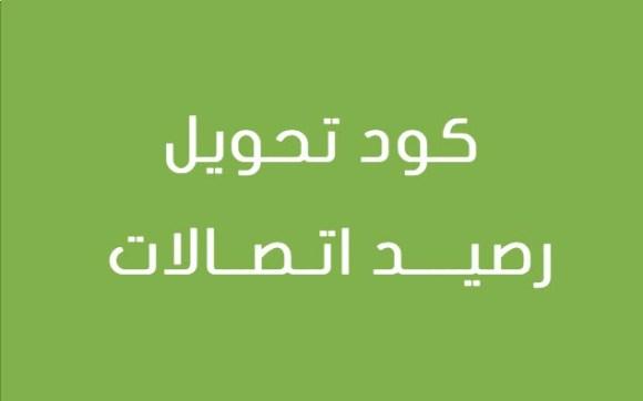طريقة كيفية تحويل رصيد اتصالات مصر والسعودية