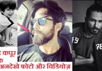 shahid kapoor unseen photo and videos