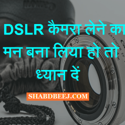 DSLR Camera accessories knowledge