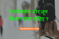 camera megapixel in hindi