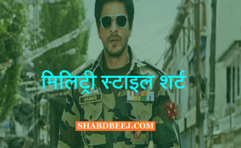 military style shirt in hindi