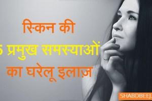 Skin Samasya ka gharelu upay