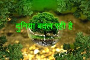 Paryavaran Sanrakshan ke upay