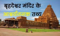 about Brihadeshwara temple in hindi