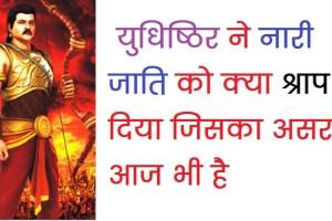 Yudhishthira Curses Kunti story in hindi