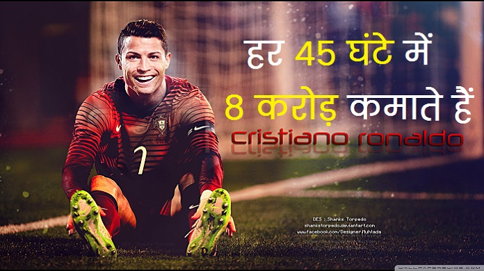 Cristiano Ronaldo facts in hindi