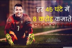 Cristiano Ronaldo facts in hindi