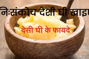 Desi ghee benefits in hindi