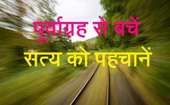 Prejudice meaning in hindi Poorvagrah