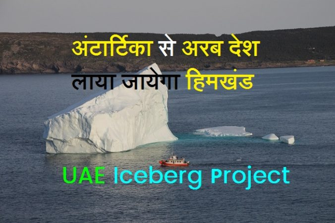 UAE ICEBERG PROJECT