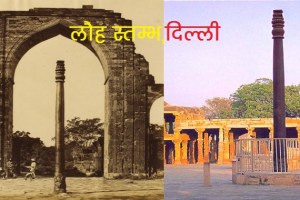 Delhi iron pillar facts