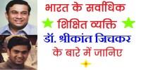 श्रीकांत जिचकर