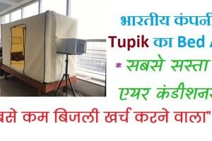 Tupik air conditioner india