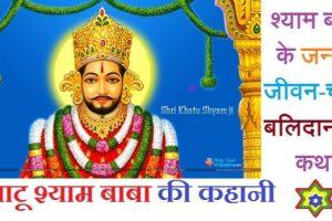 Khatu shyam story