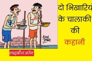 clever beggar story hindi