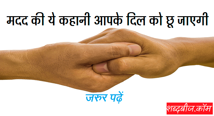 help story in hindi