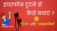 Earphone kaise thik kare