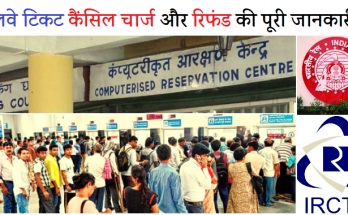 IRCTC Railway Ticket cancellation and Refund jankari