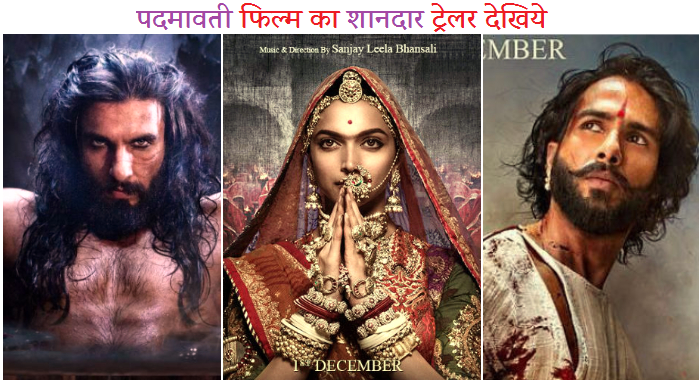 Padmavati movie trailer and posters