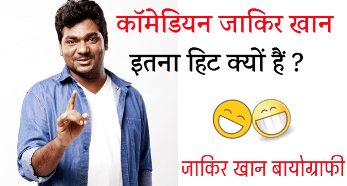zakir khan biography hindi comedy