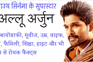 allu arjun biography in hindi
