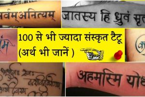 Sanskrit tattoo quotes words