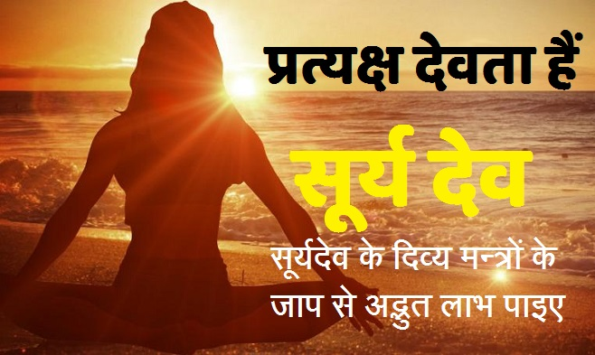 Surya mantra in hindi