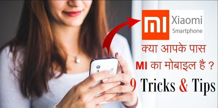 Mi Phone tricks in hindi