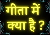bhagwat geeta ke lekhak kaun hai