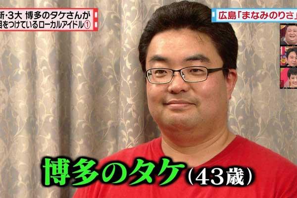 博多のタケさん マツコ&有吉の怒り新党