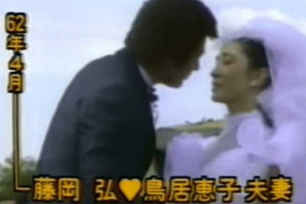 藤岡弘、 元嫁 鳥居恵子 結婚式