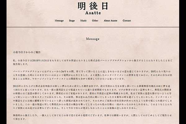 小泉今日子 株式会社明後日