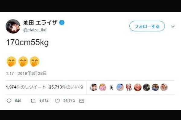池田エライザ 身長体重 ツイッター