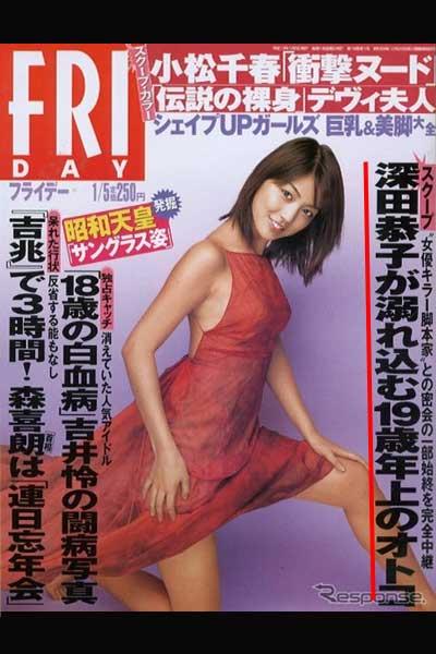 深田恭子 FRIDAY