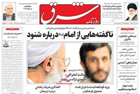 اخبار روزنامه های موسوم به شرق و جمهوری اسلامی در روز شنبه ...