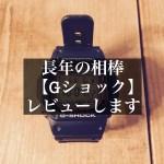 GショックGW-M5610-1JF