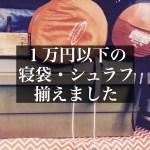 1万円以下 寝袋 シュラフ