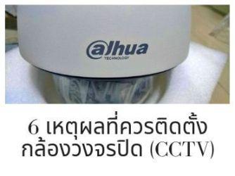 6 เหตุผลที่ควรติดตั้งกล้องวงจรปิด (CCTV)