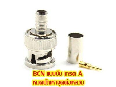 BCN แบบบีบ