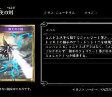 熾天使の剣