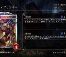 shadowverse-vampire-new-card