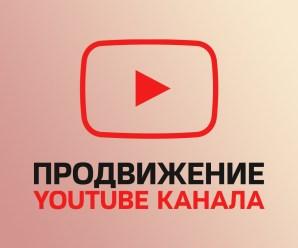 Техника продвижения YouTube канала