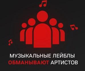 Как музыкальные лейблы обманывают артистов