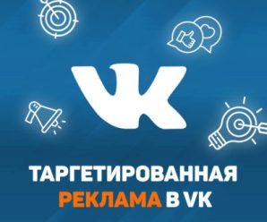 Основы таргетированной рекламы в VK