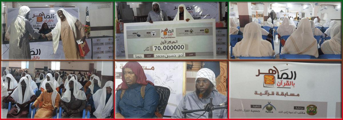 بالصور: اختتام المسابقة الرمضانية لحفظة كتاب الله في الولايات الإسلامية بجنوب ووسط الصومال: